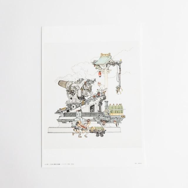 山口晃 A4額絵ポスター「日清日露戦役擬書 二十八サンチ砲」
