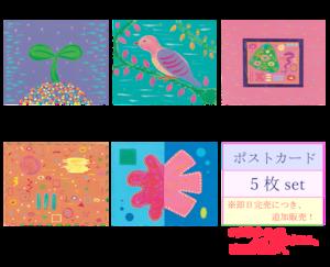 ポストカード5枚set.(即日完売につき、追加販売!)*サインなし