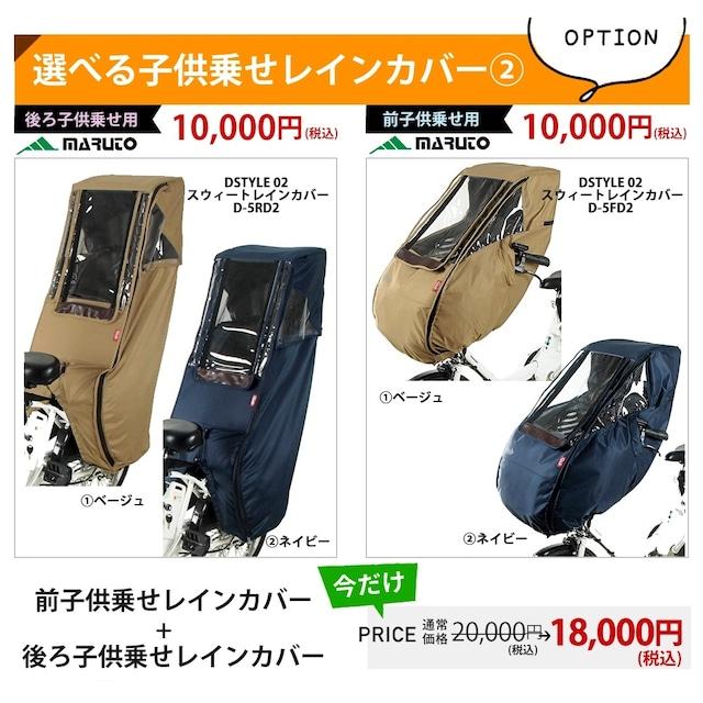 【オプション】Dstyle 02 スウィートレインカバー 前子供乗せ用