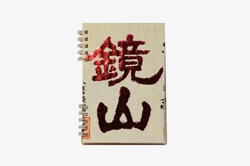 鏡山 / 純米大吟醸