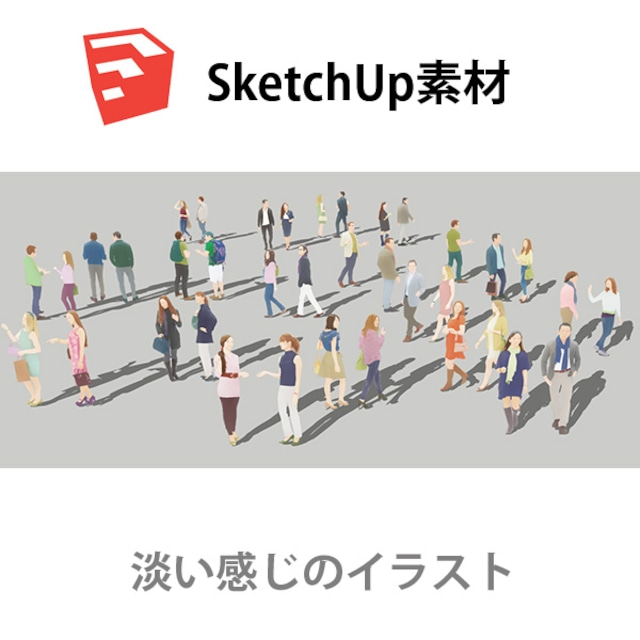 SketchUp素材外国人イラスト-淡い 4aa_013 - メイン画像