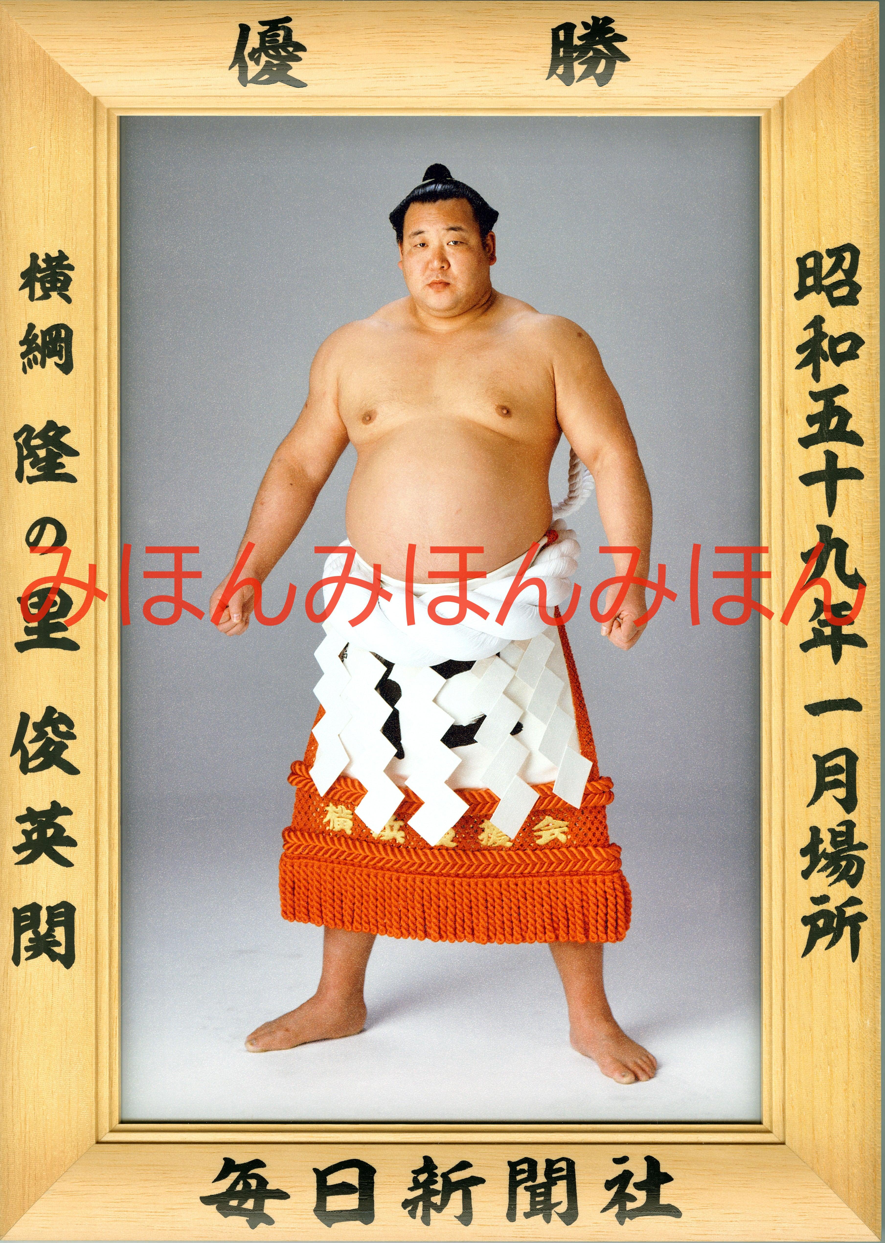 昭和59年1月場所優勝 横綱 隆の里俊英関(4回目の優勝)