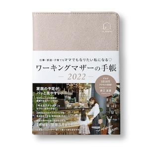 Y-Style ワーキングマザーの手帳 2022年 1月始まり 3月終わり B6 (シャンパンゴールド【プレミアムカバー】) 家族 ファミリー マンスリー 月間 週間 スケジュール帳