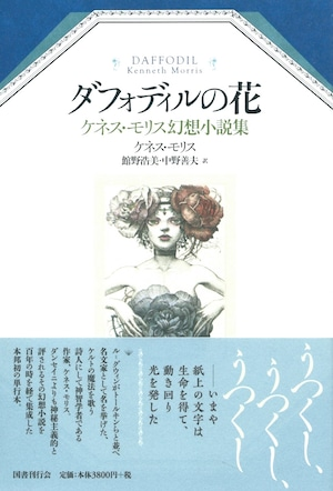 ダフォディルの花 ケネス・モリス幻想小説集