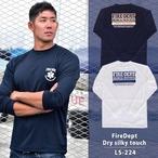 GUARD ガード FireDeptドライシルキータッチ長袖Tシャツ LS-224 ls-224 メンズ アウトドア レスキュー ライフセービング