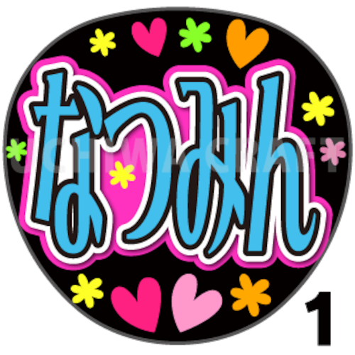 【プリントシール】【ノイミー ≠ME(ノットイコールミー)/川中子 奈月心】『なつみん』コンサートやライブに!好きだを可愛い手作り応援ノイミーうちわで!!