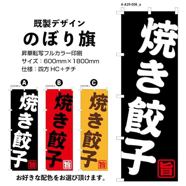 焼き餃子【A-A29-008】のぼり旗
