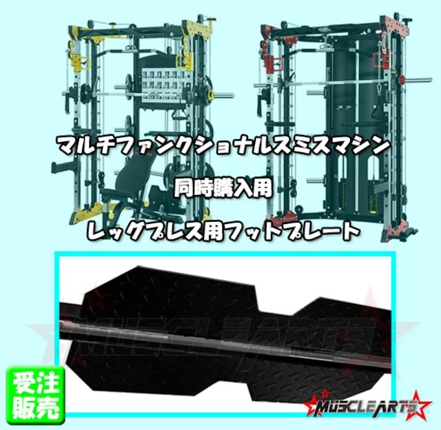 スミスマシン専用レッグプレス用フットプレート【同時購入用】