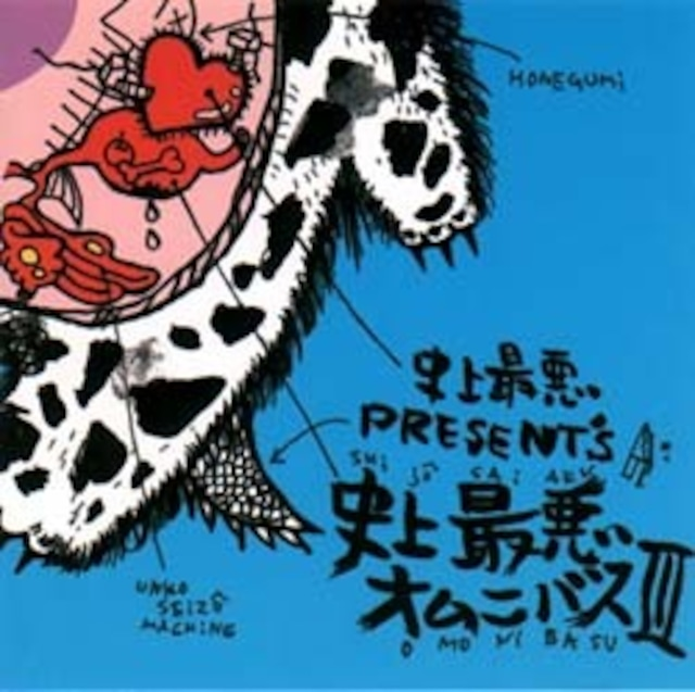 V.A. – 史上最悪オムニバス3(The Worst In History Omnibus Vol.4) (CD)
