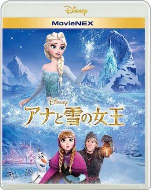 『アナと雪の女王』 MovieNEX 1・2セット
