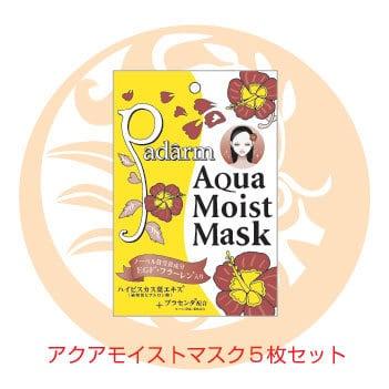 パダーム アクアモイストマスク 5枚入り 沖縄産ハイビスカス配合 2811801777026 padarm ハイビスカス葉エキス(植物性ヒアルロン酸)や、プラセンタ・EGF・フラーレンなどのエイジングケア成分を贅沢に凝縮した美容液フェイスシートマスク。