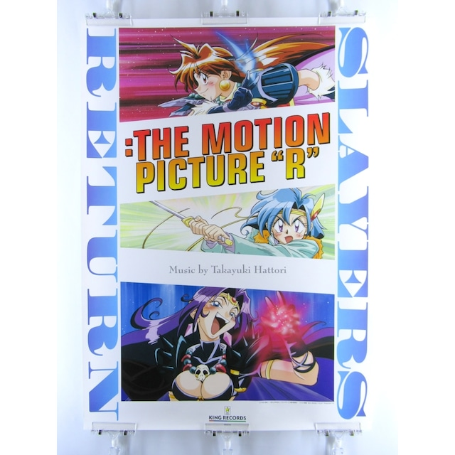 Slayers Return The Motion Picture R King Records - B2 size Anime Poster