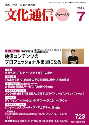 文化通信ジャーナル2021年7月号