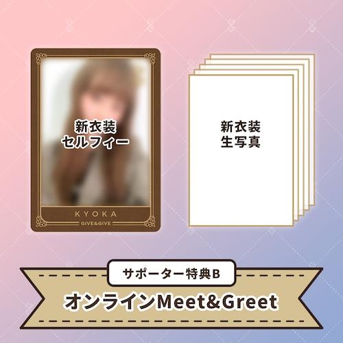 新衣装ギブレター&生写真(4枚)【杏香セット・サポーター特典B】