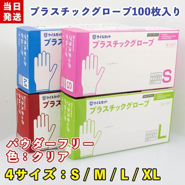 ウイルカット プラスチックグローブ PVCグローブ プラスチック手袋100枚入り【S/M/L/XL】