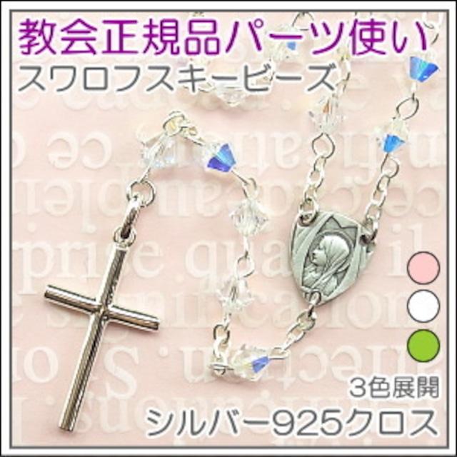【SALE】スワロフスキービーズとシルバー925クロス十字架のショートロザリオネックレス 聖母マリアとルルドの泉のメダイユ