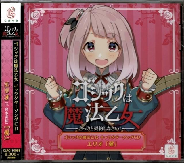 [新品] [CD] ゴシックは魔法乙女 キャラクターソングCD エリオ「翼」/ クラリスディスク [CLRC-10058]