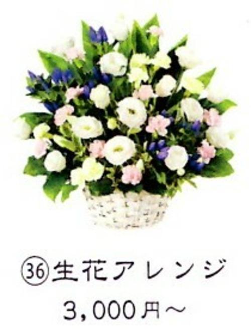 生花アレンジメント【一基】