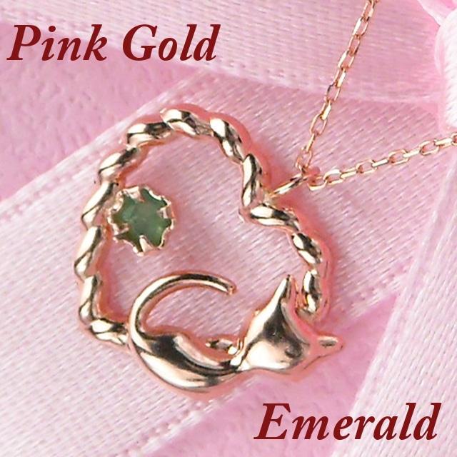 ネックレス エメラルド 一粒 5月誕生石 猫 レディース ハート 10金ピンクゴールド k10pg ねこ