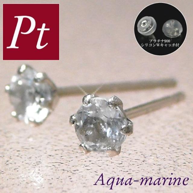 アクアマリン ピアス プラチナ 天然石 一粒 3月誕生石 シンプル レディース pt900 両耳