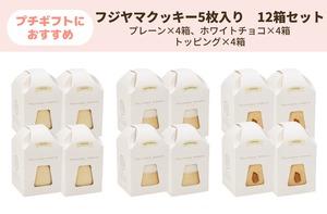 フジヤマクッキー5枚入り12箱セット(プレーン・ホワイトチョコ・トッピング…各4個)