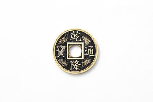 チャイニーズコイン 乾隆通寶 (ハーフダラー) Ver2.0