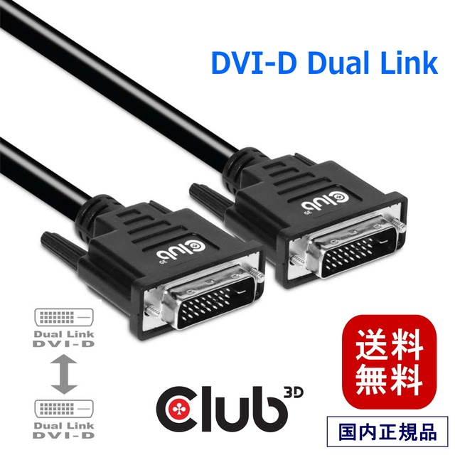 【CAC-1220】Club3D DVI-D Dual Link (24+1) Cable ケーブル Male(オス)/ Male(オス) 10m 28AWG (CAC-1220)
