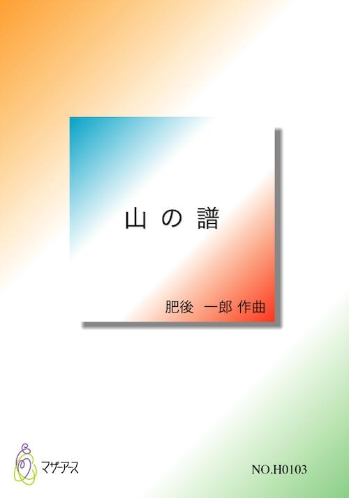 H0103 山の譜(混声合唱/肥後一郎/楽譜)