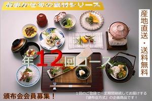 こだわり市場【おまかせ旬の食材シリーズ:頒布会定期配送】年12回コース 【送料無料】