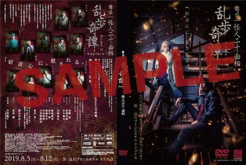 舞台『乱歩奇譚 Game of Laplace ~怪人二十面相~』DVD