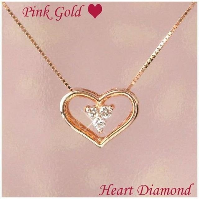 ダイヤモンド ネックレス スリーストーン ハート 10金ピンクゴールド レディース