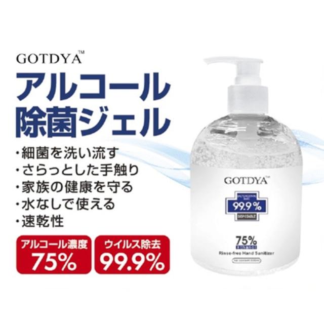 """<GOTDAY?> アルコール除菌ジェル 500ml """"アルコール濃度75% / CE・FDA認証済み"""""""