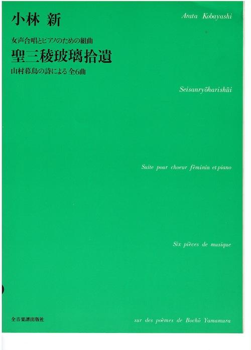 K03i03 聖三稜玻璃拾遺(女声合唱、ピアノ/小林新/楽譜)