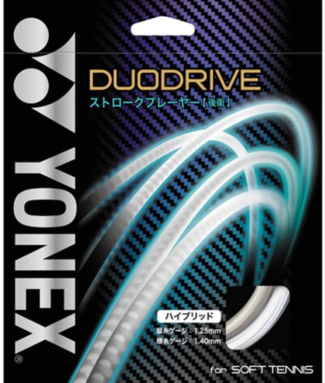デュオドライブ(SGDD)ホワイト×ホワイト(202)