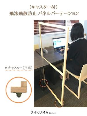 【キャスター付】飛沫飛散防止パネルパーテーション W70cm×H130cm(H140cm)