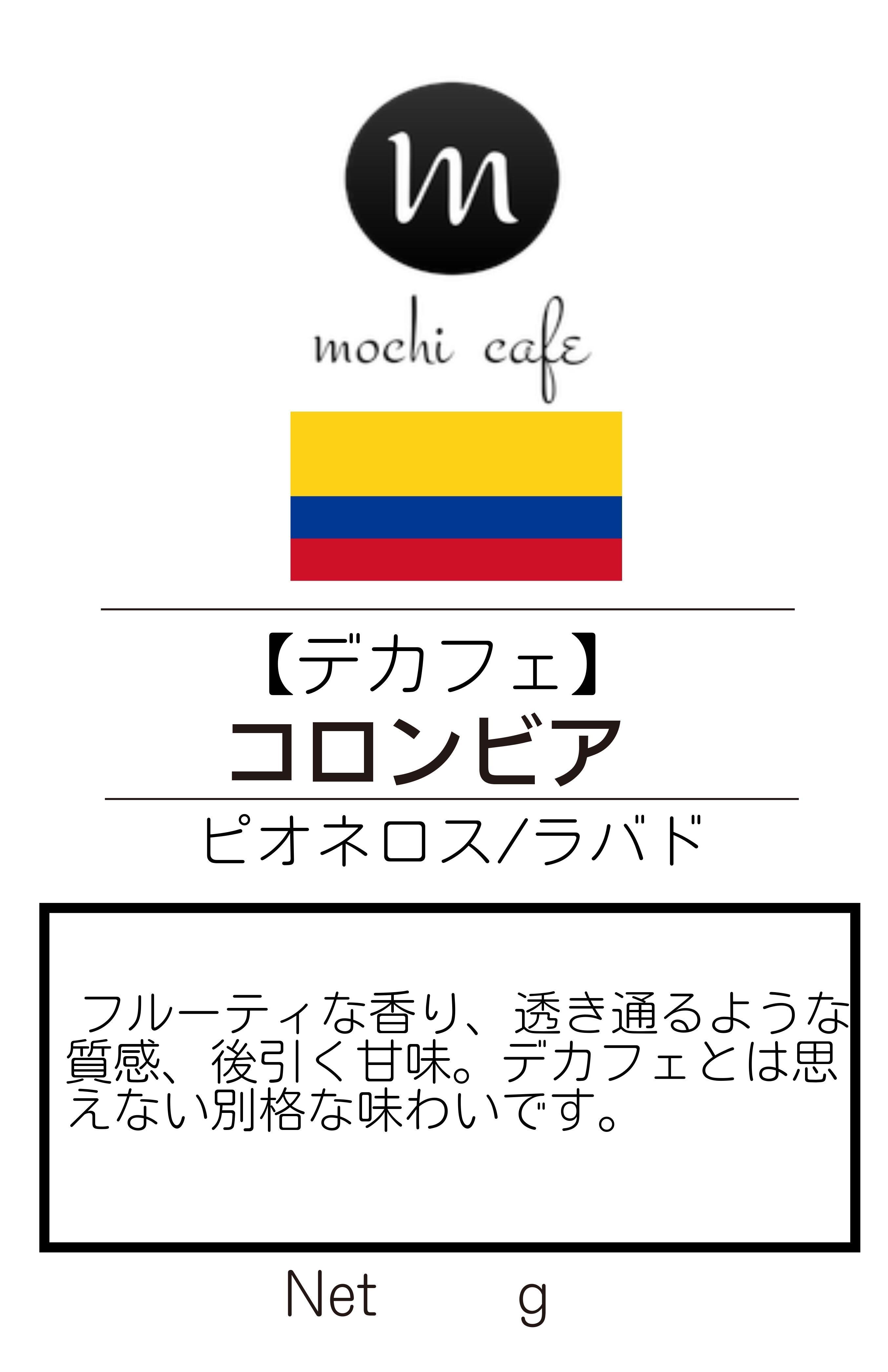 【デカフェ】コロンビア ウィラ ピオネロス/ラバド 97%デカフェ 200g