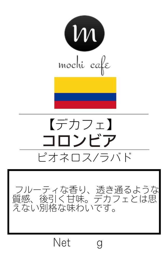 メキシコ チアパス SHG EP 99.9%デカフェ 200g(数量限定)