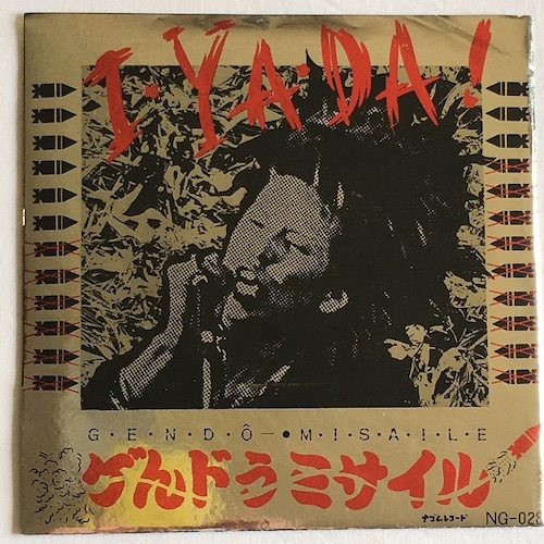 【7inch + Flexi・国内盤】ゲンドうミサイル / I・YA・DA !