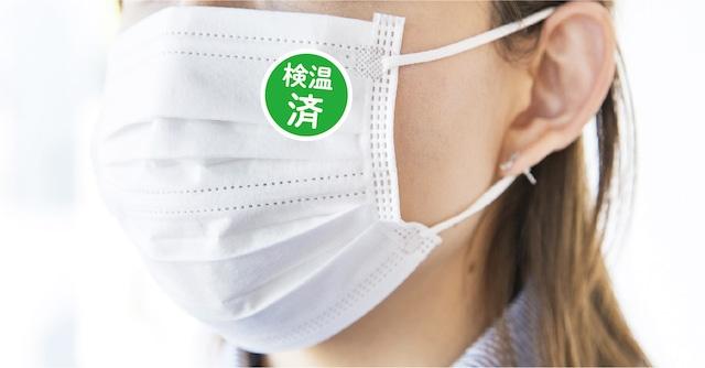 【規格デザイン:検温済2】150枚入り マスクシール