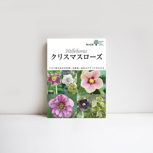 クリスマスローズ  この1冊を読めば原種、交雑種、栽培などすべてがわかる