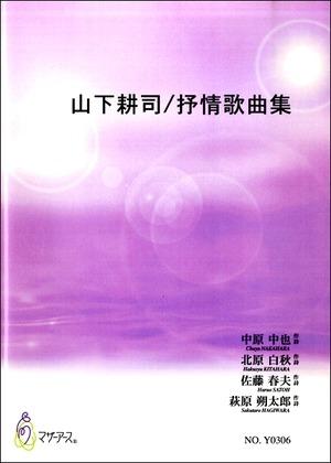 Y0306 山下耕司/抒情歌曲集(歌、ピアノ/山下耕司/楽譜)