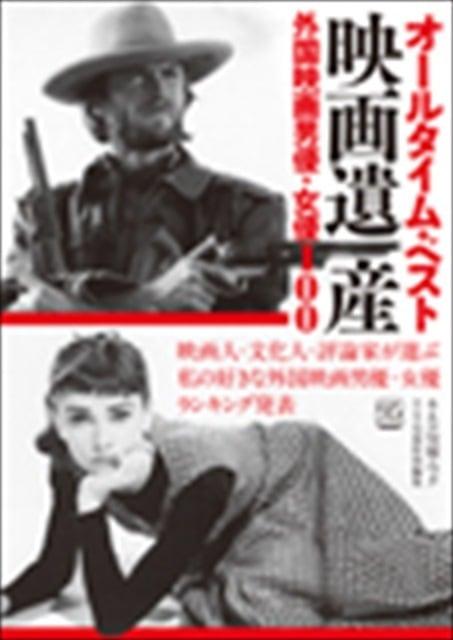 オールタイム・ベスト映画遺産 外国映画男優・女優100
