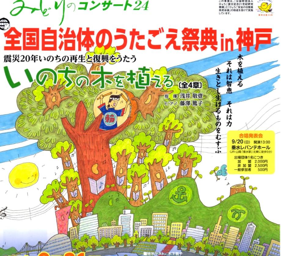 自治体のうたごえ神戸祭典2015&みどりのコンサート24