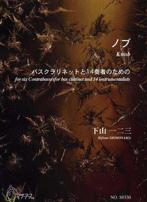 S0330 ノブ(soloB-Cl, 室内アンサンブル/下山一二三/楽譜)