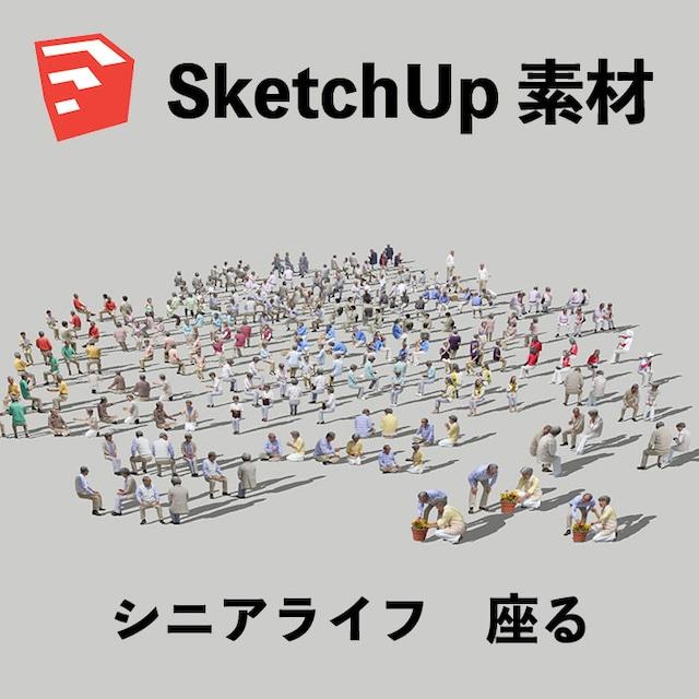 シニアSketchUp素材 4l_003 - メイン画像