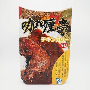 チキンカリー 辛口(300g)