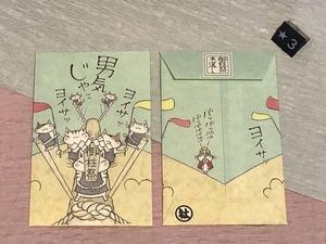 すわぽち (ぽち袋)