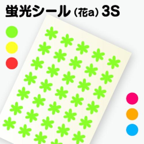 【花シールA 】3S(1.4cm×1.45cm)