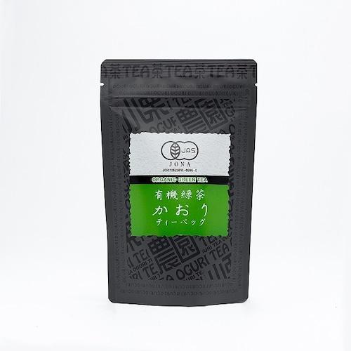【牧之原茶】有機緑茶 かおり (オーガニック)煎茶teabag
