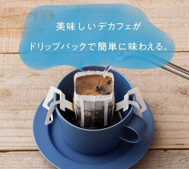 【定期便】カフェインレスドリップコーヒー デカフェ メキシコ 6杯分